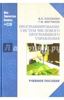Программирование систем числового программного управления. учебное пособие (+CD)
