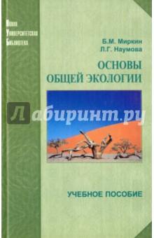 Основы общей экологии. Учебное пособие