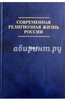 Современная религиозная жизнь России. Опыт систематического описания. Том 1