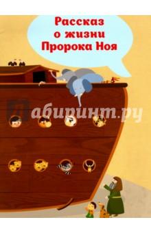 Купить Рассказ о жизни Пророка Ноя, Садра, Религиозная литература для детей