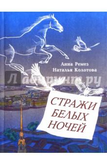Стражи белых ночей. Петербургская сказочная повесть для любознательных ГРИФ