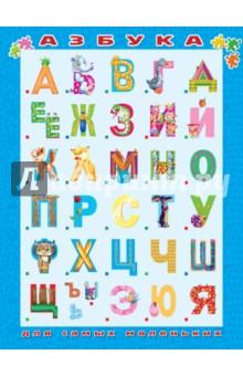 Азбука для самых маленьких издательство аст азбука электроники