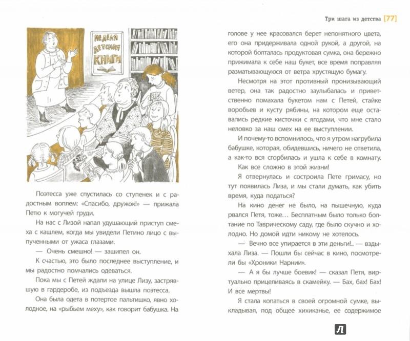 Иллюстрация 1 из 19 для Три шага из детства - Ольга Зайцева | Лабиринт - книги. Источник: Лабиринт