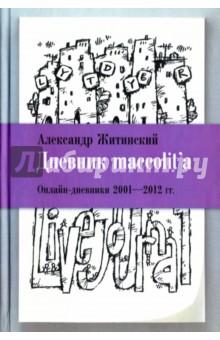 Дневник maccolit'а. Онлайн-дневники 2001-2012 гг.