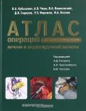 Атлас операций при злокачественных опухолях печени и поджелудочной железы