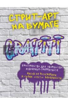 Стрит-арт на бумаге. Graffiti книги эксмо gakken 3 рисование пастельным карандашом