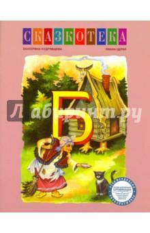 Сказкотека Б. Баба-Яга. Рабочая тетрадь а круглова а николаев развивающие игры для детей