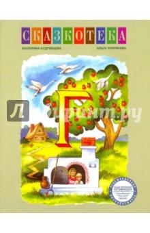 Сказкотека Г. Гуси-лебеди. Рабочая тетрадь а круглова а николаев развивающие игры для детей
