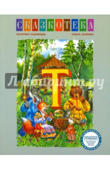 Сказкотека Т. Теремок. Рабочая тетрадь а круглова а николаев развивающие игры для детей