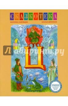 Сказкотека Ц. Царевна-лягушка. Рабочая тетрадь а круглова а николаев развивающие игры для детей