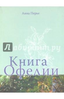 Перье Анна » Книга Офелии