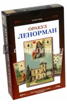 Набор Оракул Ленорман ленорман м l oracle de lenormand оракул ленорман 36 карт книга