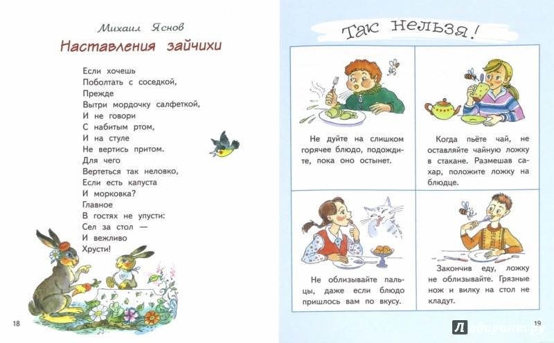 Иллюстрация 1 из 22 для Этикет для малышей. Как вести себя за столом - Усачев, Яснов, Потоцкая | Лабиринт - книги. Источник: Лабиринт