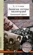 Записки сестры милосердия. Кавказский фронт. 1914-1918 гг.