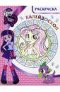 Мой маленький пони: Девочки. Раскраска-калейдоскоп (№1613) мой маленький пони раскраска калейдоскоп