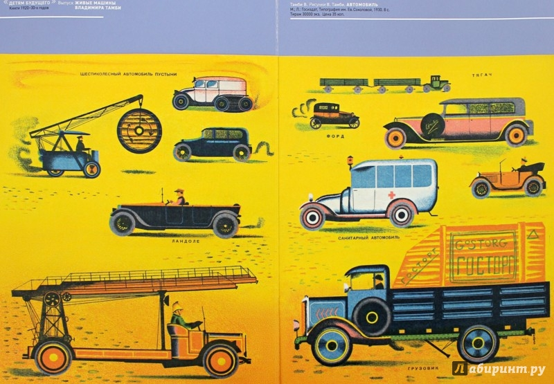 Иллюстрация 1 из 16 для Автомобиль - Владимир Тамби | Лабиринт - книги. Источник: Лабиринт