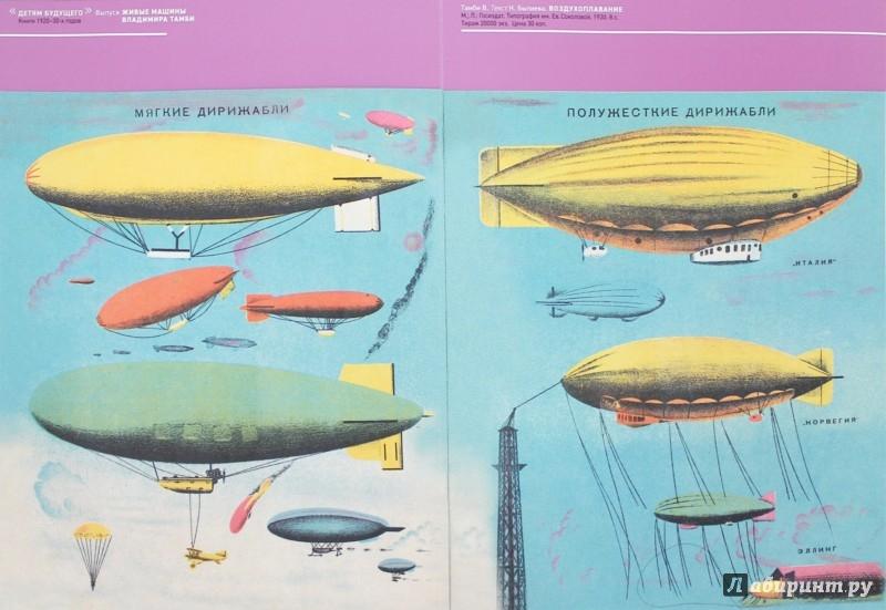 Иллюстрация 1 из 15 для Воздухоплавание - Н. Былиев | Лабиринт - книги. Источник: Лабиринт