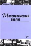 Математический анализ. Учебник для ВУЗов