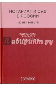 Нотариат и суд в России. 150 лет вместе