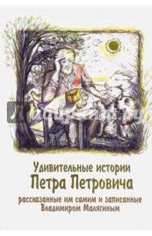 Удивительные истории Петра Петровича, рассказанные им самим