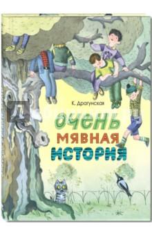 Очень мявная история литературная москва 100 лет назад
