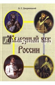 Фотография Железный век России