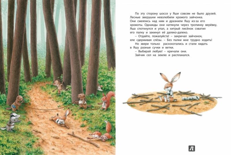 Иллюстрация 3 из 36 для Вместе мы всё можем - Беер Де | Лабиринт - книги. Источник: Лабиринт