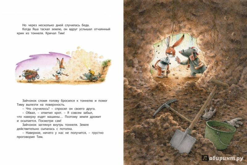 Иллюстрация 4 из 36 для Вместе мы всё можем - Беер Де | Лабиринт - книги. Источник: Лабиринт