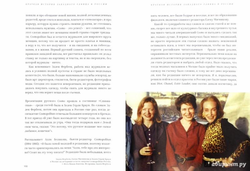 Иллюстрация 1 из 6 для Как стать лучшим редактором глянца. Самоучитель от редактора Vogue - Анастасия Соколова   Лабиринт - книги. Источник: Лабиринт