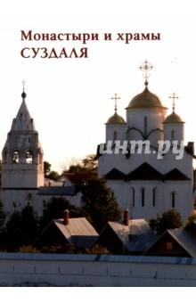 Монастыри и храмы Суздаля фото