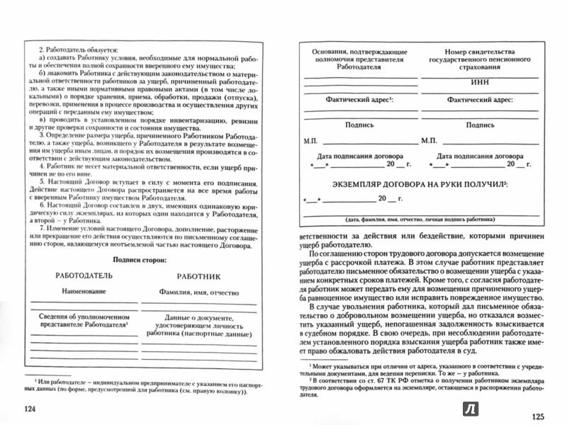 Иллюстрация 1 из 4 для Кадровое делопроизводство. Как правильно и быстро оформить важнейшие документы по персоналу - Ю. Михайлов | Лабиринт - книги. Источник: Лабиринт