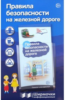 Информационная ширмочка. Правила безопасности на железной дороге правила безопасности дома плакат