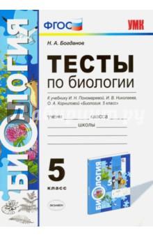 """Книга: """"биология. 5 класс. Тесты. К учебнику и. Н. Пономаревой, и. В."""