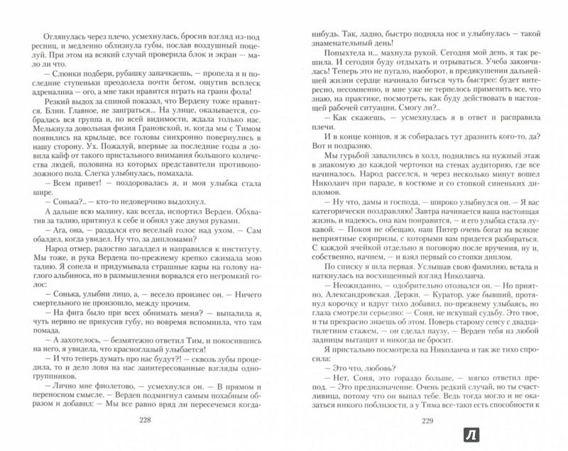 Иллюстрация 1 из 6 для Дикая и опасная - Кира Стрельникова | Лабиринт - книги. Источник: Лабиринт