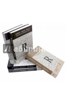 Рильке Райнер Мария » Избранные сочинения и судьба. В 5-ти томах