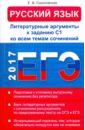 ЕГЭ Русский язык. Литер. аргументы к заданию С1, Соколовская Е. В.