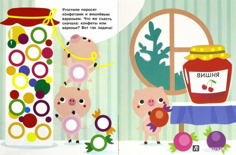 Иллюстрация 1 из 42 для Наклейки-кружочки. Выпуск 1   Лабиринт - книги. Источник: Лабиринт