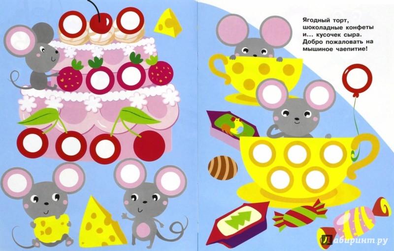 Иллюстрация 1 из 44 для Наклейки - кружочки. Выпуск 3 | Лабиринт - книги. Источник: Лабиринт