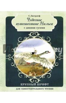 Купить Чудесное путешествие Нильса с дикими гусями, Стрекоза, Сказки зарубежных писателей