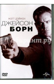 Джейсон Борн (DVD) купить болгарские консервы в москве