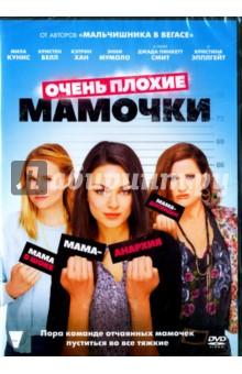 Очень плохие мамочки (DVD)
