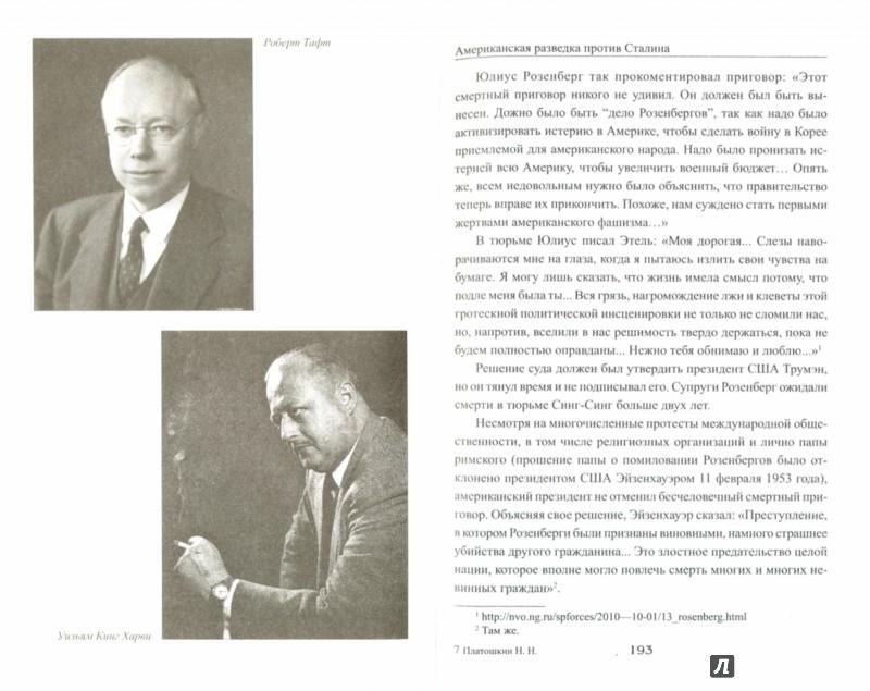Иллюстрация 1 из 19 для Американская разведка против Сталина - Николай Платошкин | Лабиринт - книги. Источник: Лабиринт