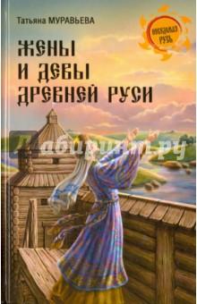 Жены и девы Древней Руси как жили в древней руси