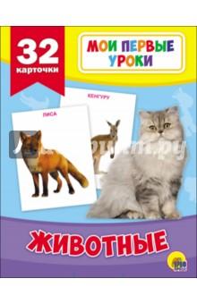 Животные (32 карточки) раннее развитие проф пресс первые уроки учим цифры