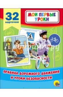 Правила дорожного движения и уроки безопасности (32 карточки) маленький гений пресс обучающие карточки правила дорожного движения