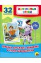 Правила дорожного движения и уроки безопасности (32 карточки) дюжикова а гл ред развивающие карточки правила дорожного движения и уроки безопасности 32 карточки