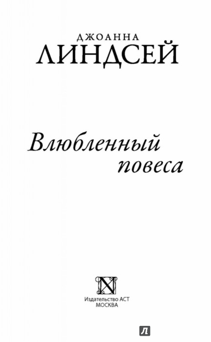 ДЖОАННА ЛИНДСЕЙ ВЛЮБЛЕННЫЙ ПОВЕСА СКАЧАТЬ БЕСПЛАТНО
