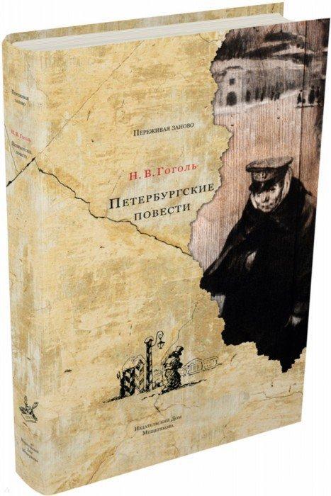 Иллюстрация 1 из 37 для Петербургские повести - Николай Гоголь | Лабиринт - книги. Источник: Лабиринт