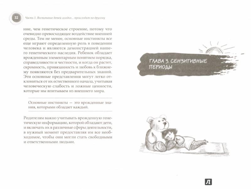 Иллюстрация 1 из 29 для Воспитание детей. Всему свое время - Фернандо Короминас | Лабиринт - книги. Источник: Лабиринт