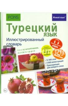 Турецкий язык. Иллюстрированный словарь все для дома